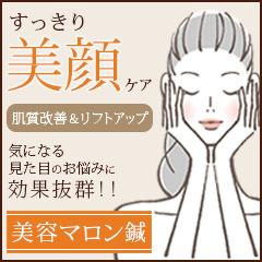 すっきり美顔ケア 肌質改善&リフトアップ 気になる見た目のお悩みに効果抜群!! 美容マロン鍼